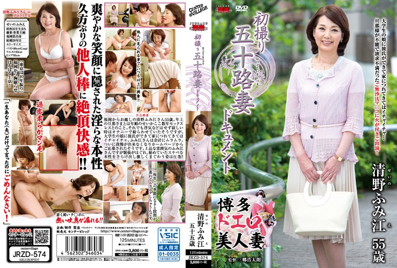 JRZD-574 First Shoot In Her 50's Fumie Seino