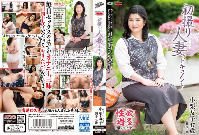 JRZD-677 A Married Woman Shoots Her First Porno (Tomoko Oguri)