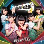 ときめき 宣伝部/土っキュン !!少女 ときめき盤(DVD付)