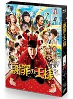 謝罪の王様 (本編1枚+特典DVD1枚) (ブルーレイディスク)