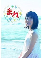連続テレビ小説 まれ 完全版 DVDBOX1