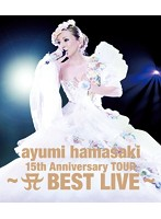 ayumi hamasaki 15th Anniversary TOUR〜A BEST LIVE〜/浜崎あゆみ (初回限定盤 ブルーレイディスク)
