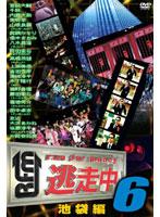 逃走中6〜run for money〜【池袋編】