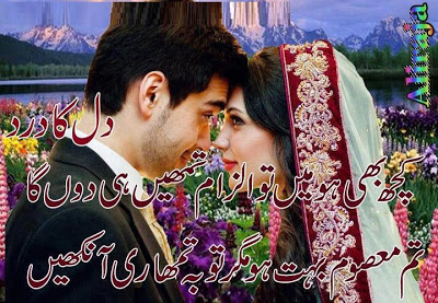 Love Couple Wallpaper Quotes In Hindi Dil Ka Dard Urdu Poetry High Resolution Wallpapers