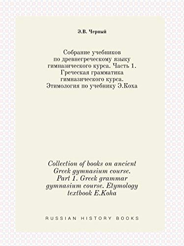 9785519431002 Collection of books on ancient Greek gymnasium course