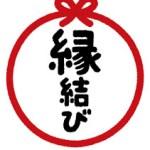 初詣は近畿縁結びの人気パワースポットがおすすめ!!願いは叶うと信ずる❣