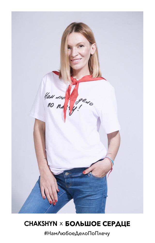 Polina Nenya e1464595127639 - Благотворительная коллекция футболок бренда CHAKSHYN #НамЛюбоеДелоПоПлечу.
