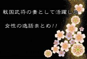 tsuma