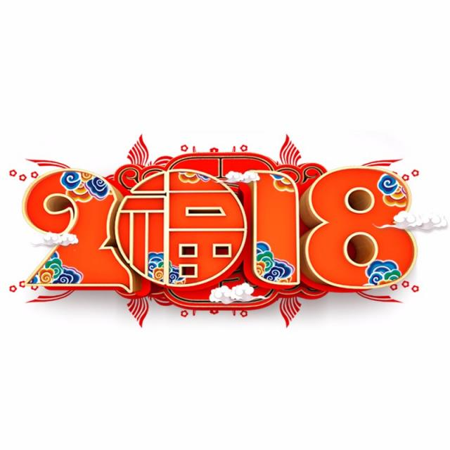 Free Chinese New Year PNG HD Transparent Chinese New Year HDPNG