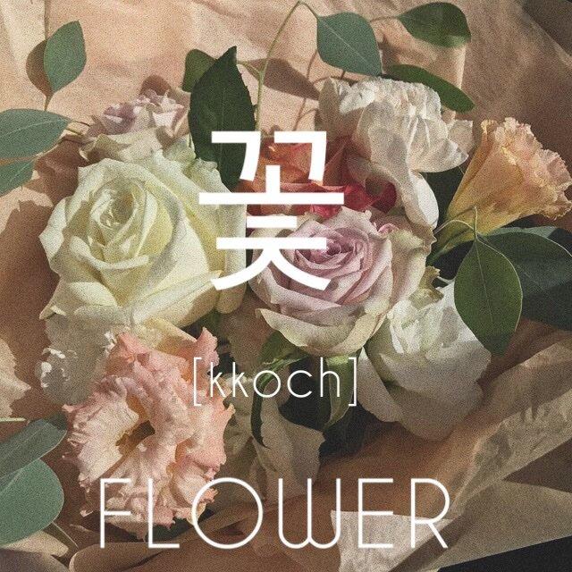 Vocab ~ flower Korean Language Amino