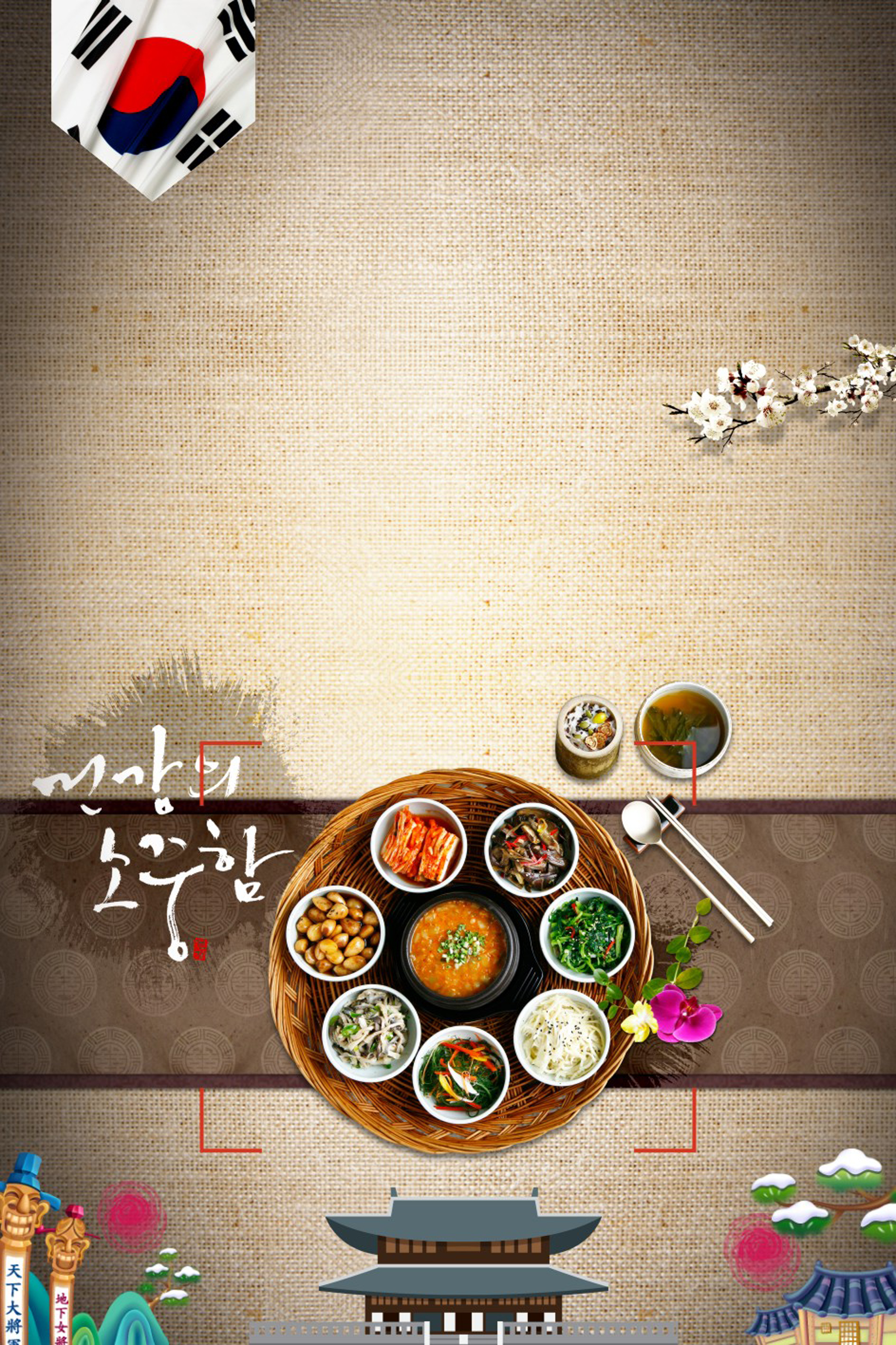 Fall Flowers Wallpaper Backgrounds Korean Cuisine Posters Korean Food Poster Background