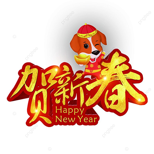 Happy New Year 2018 Png, Vectors, PSD, and Clipart for Free Download