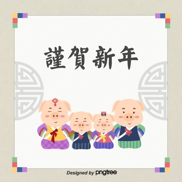 Traditional Korean New Year Card, 2019, The Pig Year, I Wish You A