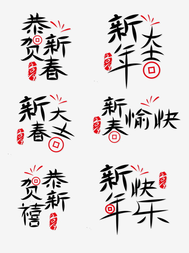 Happy Chinese New Year Greetings Related Art Words Set New Year