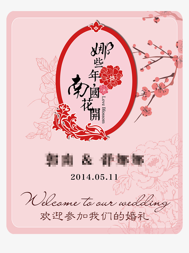 Chinese Style Wedding Welcome Card, Wedding Clipart, Welcome Clipart