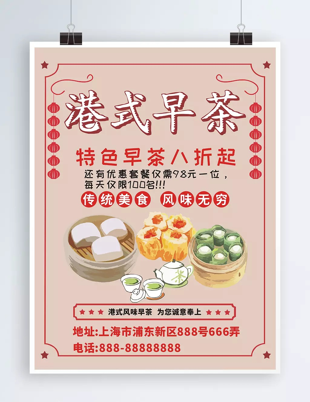 Poster Cuisine Hong Kong Style Morning Tea Poster Template For Free Download On