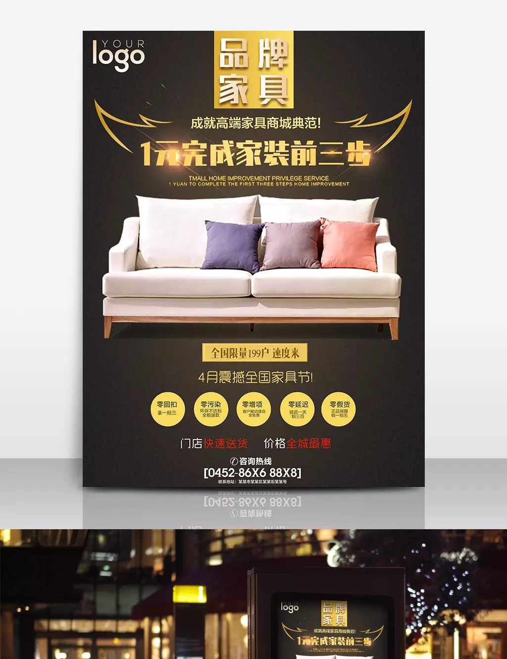 Furniture Store Poster Poster Brand Furniture Sofa Poster Template Download On Pngtree