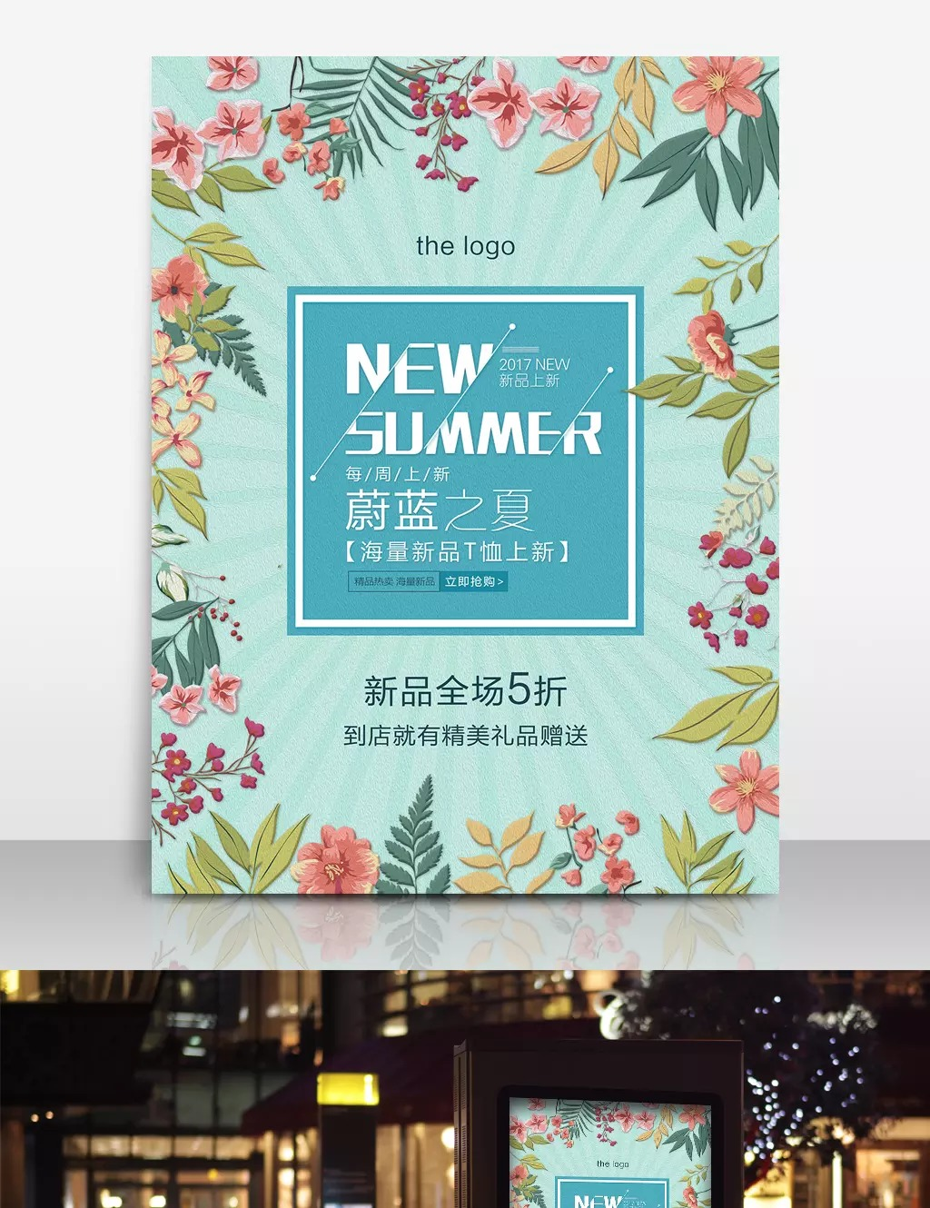 Poster Online Kaufen Summer Poster Online Shop Poster Discount Elegant Background Banner Template Download On Pngtree