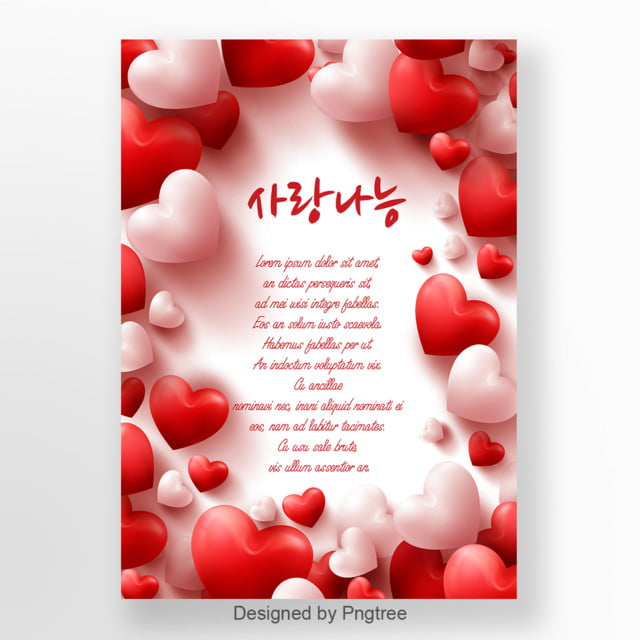 White Simple Love Sharing Poster Design Template for Free Download