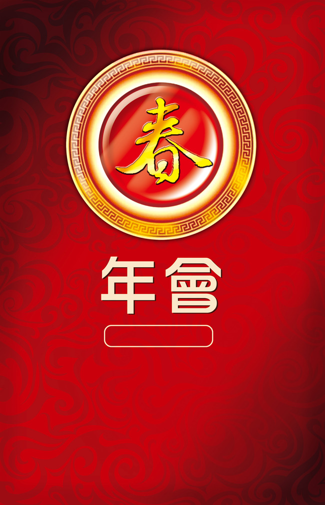 Annual Meeting Poster Background Template Daquan, Red, Joyous, New
