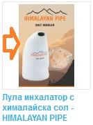 lula_inhalator_astma_kihane_kashlica_himalayska_sol_