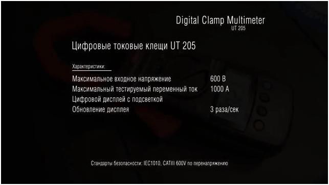 Цифровые токовые клещи