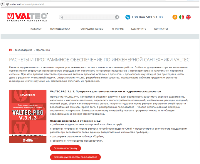 Бесплатная программа VALTEC