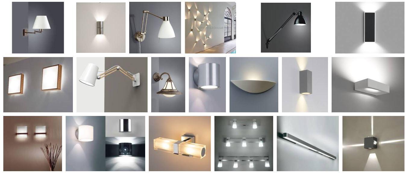 Различные виды настенных светильников