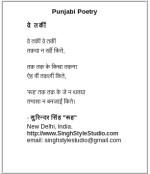 Indian Punjabi Poetry