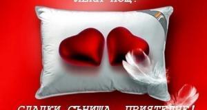 pozhelaniya-za-leka-nosht-cover