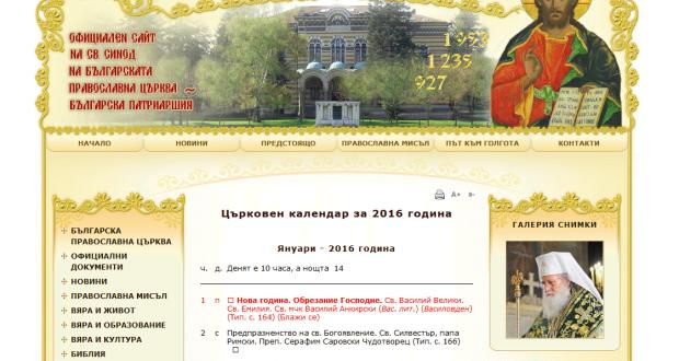 carkoven-kalendar-za-2016-godina-logo