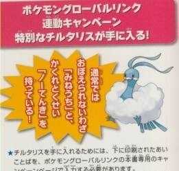 20111117 155809 Altaria Give Away (in Japan)