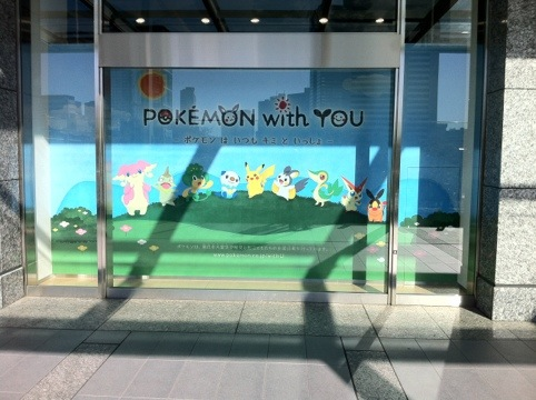 20111207 133710 PJN in JPN: 2nd PokCenter Pilgrammage