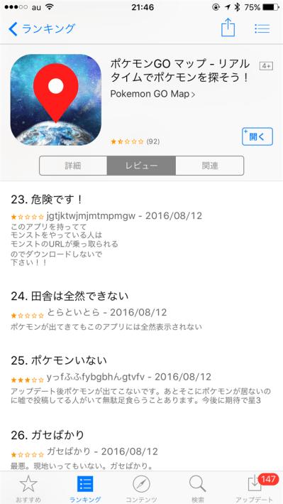 pokemon-go-pokemon-go-map-url-scheme-appstore