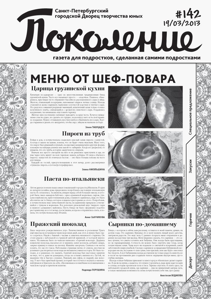 Выпуск газеты №142 - Обложка