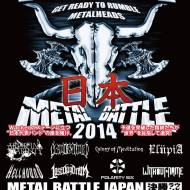 Metal Battle Japan 2014