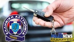 policenews