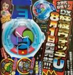 DX妖怪ウォッチUの発売日は8/1!予約は7/18に解禁!!