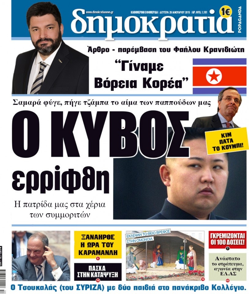 POPAGANDA_Dimokratia