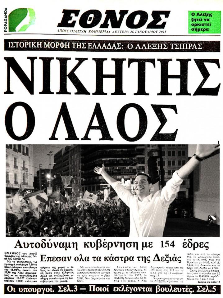 POPAGANDA_ethnos