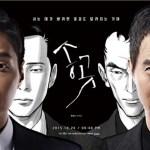 2016 おすすめ 韓国ドラマ 「キリ」  チヒョヌ(イスイン)は言う  「私は人に失望しません」 人の中で「希望」を見つける勇気