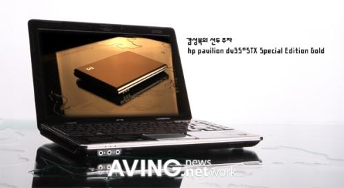 hp-pavilion-dv3505tx-gold