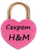 H&M секрет
