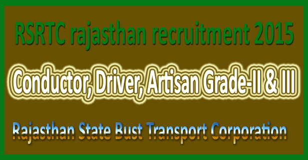 RSRTC rajasthan recruitment 2017