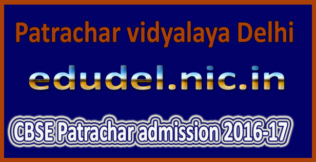 CBSE Patrachar admission 2017-18