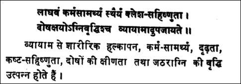 Exercise importance Ashtang Hridayam - sutra sthan