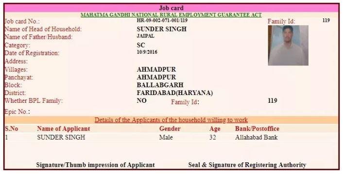 MGNREGA Job Card 3 \u003e Pradhan Mantri Vikas Yojana