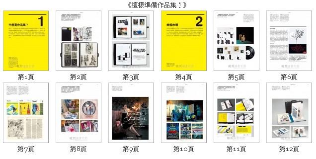[書]這樣準備作品集   MFA study 美國設計藝術碩士留學網