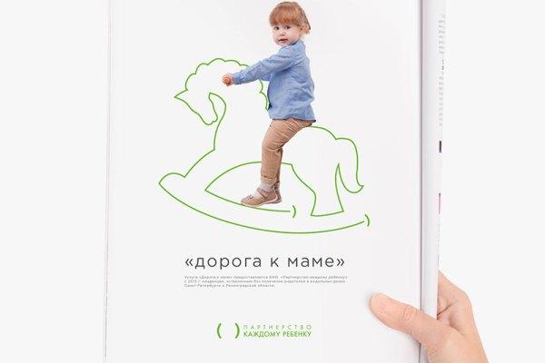 Партнерство каждому ребенку от Brandson Branding Agency