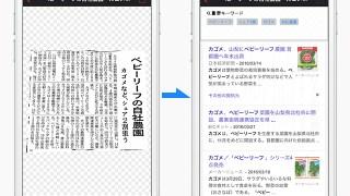 新聞記事をデータ化してAIが関連情報を提供するペンとアプリ CUTPEN(カットペン)発表